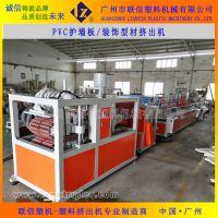 联信PVC塑料护墙板挤出机 PVC竹木纤维墙板生产线
