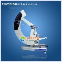 PN-ZSE1000纸板撕裂度测定仪纸板测定仪撕裂度仪撕裂仪