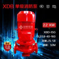 冠桓 XBD3.2/1.8-40-160 单级消防泵室外消火栓泵喷淋泵消防新标准CCCF