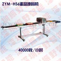 深圳振野ZYM-HS6专业30枚整托皮蛋鸡蛋喷码机