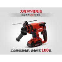 DEVON大有20V无刷式锂电池充电电锤5401