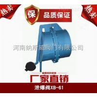 郑州XB-61泄爆阀厂家纳斯威碳钢泄爆阀价格