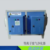泊头尚洁 等离子废气净化器 有机废气净化器 废气处理成套设备