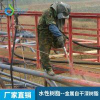 灏诚 水性金属自干漆树脂 用于钢结构防腐防锈 热塑性丙烯酸树脂HC-8336