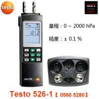 德国Testo 526-1工业级精密差压测量仪【货号0560 5280】