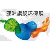 中国环博会(一年一届介绍)