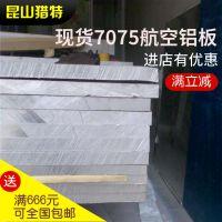 7075铝板航天专用铝 铝板耐磨铝合金棒现货