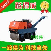供应路得威/roadway小型压路机手扶式双钢轮压路机经济型配置