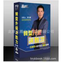 新品-转型升级决胜力——互联网+时代民企盈利宝典5盘DVD