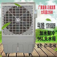 青沃 厂家批发 工业冷风机 大型工业空调扇 车间湿帘降温空调 KT-1B-H6