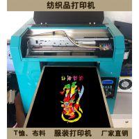 T恤打印机 衣服服装印花机 数码平板打印机 山东济南纺织品印花机