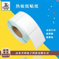济南供应条码热敏纸 热敏不干胶打码纸
