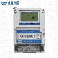 长沙威胜DDS102-Z7单相电子式预付费电能表/小无线电表/载波电表