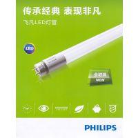 飞利浦飞凡加强型LED灯管16W/8W 1.2米0.6米灯管 飞凡加强型版灯管