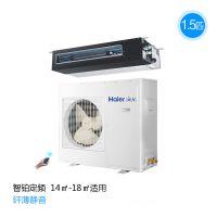 海尔一拖一风管式中央空调1.5匹超薄低静压风管机KFRd-36NW/53CAA12