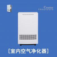 美国创诗 | IAP-550室内空气净化器 有效去除室内污染物