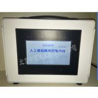 中西(LQS厂家)便携式全自动人工模拟降雨器 型号:XZ99-XHZ-JY102库号:M19049