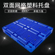 贵阳烟草塑料栈板厂家
