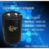 超高压大电容 600v 3300UF 日立全新进口电容