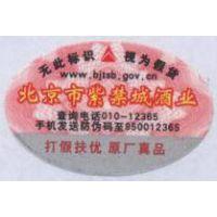 供应青岛白酒兑换卡标签制作
