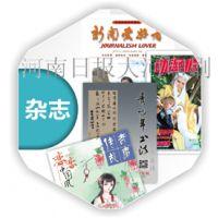 郑州做书刊印刷厂,印刷画册厂家,印彩页宣传页