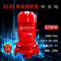 冠桓泵阀 防3CF认证消防泵保修1年消防喷淋泵 XBD2.0/1.1-25-125