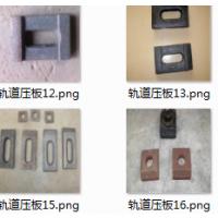 厂家直销 供应各种型号 轨道配件 轨道压板 轨道夹板 扣件垫板 轨道压板说明/轨道压板   轨道压板