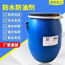 超强防水剂LT-8500防泼水整理剂