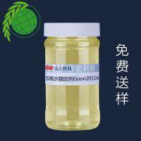 高浓双氧水稳定剂Goon2011A 耐高温 适应于退煮漂一浴法