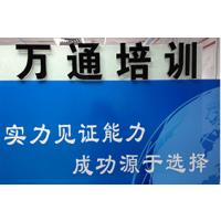 深圳正规手机维修培训华强北万通培训学校