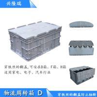 辽宁塑料箱厂家_EU欧标塑料箱-沈阳兴隆瑞