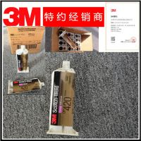 3MDP420黑色胶水 3M结构胶水高强度胶水环氧树脂DP420