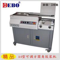 德博DEBO-50RA3王牌胶装机