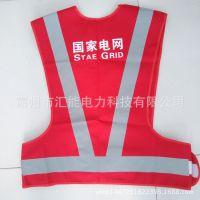 红色纯棉马甲 带国网标识 专责监护安全员