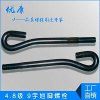 永年优康公司加工生产地脚螺栓 热镀锌地脚M20*400