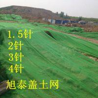 厂家直销1.5针盖土网 工地盖土网 优质遮阳网 盖土网现货