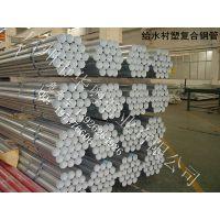 广东广州市华粤管业新华粤牌优质DN15-DN600给排水钢塑管
