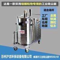 苏州大型工业吸尘器 工厂用移动式工业吸尘器 威德尔WX80/40