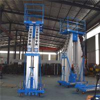 兰州市工厂直销8米铝合金式升降平台 商场室内装修用电动液压升降机