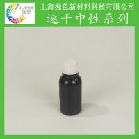 速干中性笔墨水 粒径小于50纳米 出墨流畅 颜料型黑色 色泽明亮