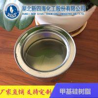 上海树脂厂有机硅甲基树脂 SAR-9同款甲基硅树脂 高阶段耐温涂料用树脂