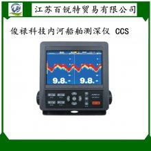 出售DS207E船用正品宁禄 7寸航海测深仪 带CCS证书