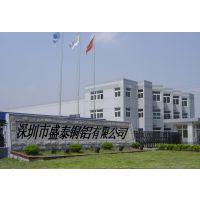 深圳市盛泰铜铝有限公司
