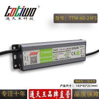 通天王24V2.5A(60W)咖啡色户外防水LED开关电源 IP67恒压直流