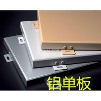 广州德普龙氟碳喷涂铝合金单板可订做价格合理欢迎选购