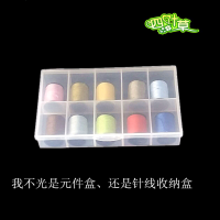 厂家直销长方形10格透明塑料盒PP元件盒零件收纳盒美甲饰品盒