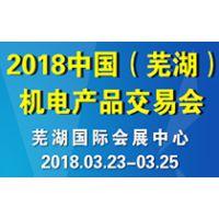 2018中国芜湖国际机电产品交易会
