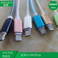 厂家批发 数据线 usb 菠萝纹v8安卓苹果手机充电线