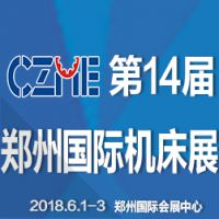 2018第14届中国郑州国际机床展览会