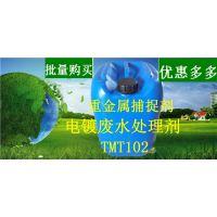 润东源化工专业生产重捕剂TMT102 电镀废水处理剂 化学镍处理剂